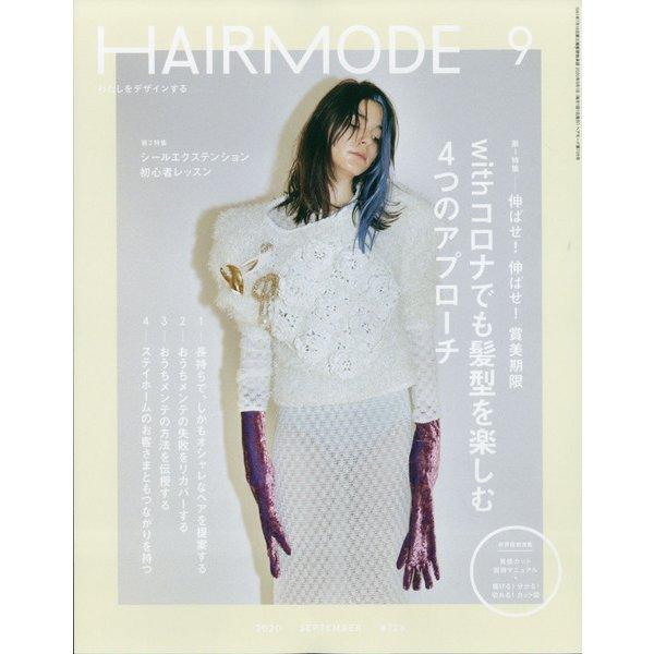 HAIR MODE (ヘアモード) 2020年 09月号 [雑誌]