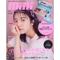 mini (ミニ) 2020年 09月号 [雑誌]