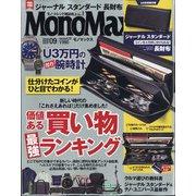 Mono Max (モノ・マックス) 2020年 09月号 [雑誌]