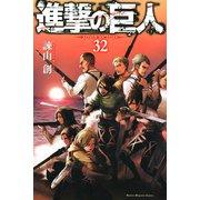 進撃の巨人(32)(講談社コミックス) [コミック]