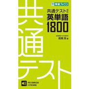 共通テスト対応英単語1800 [全集叢書]