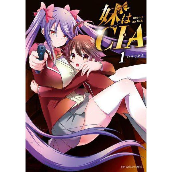 妹はCIA<1>(少年サンデーコミックス) [コミック]