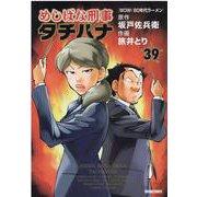 めしばな刑事タチバナ 39(トクマコミックス) [コミック]