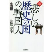 悲しい歴史の国の韓国人 増補改訂版 (NEW CLASSIC LIBRARY) [単行本]