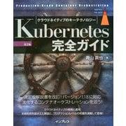 Kubernetes完全ガイド 第2版 [単行本]