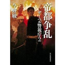 帝都争乱 サーベル警視庁〈2〉 [単行本]