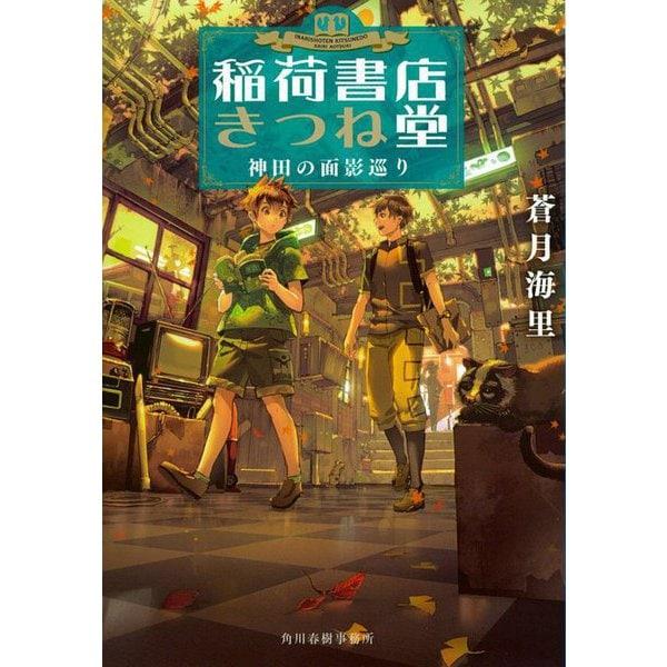 稲荷書店きつね堂―神田の面影巡り(ハルキ文庫) [文庫]
