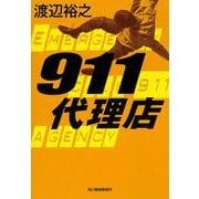911代理店(ハルキ文庫) [文庫]