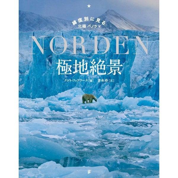 緯度別に見る北極パノラマ 極地絶景 [単行本]