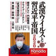 Hanadaセレクション 武漢ウイルスと習近平帝国2020 [単行本]