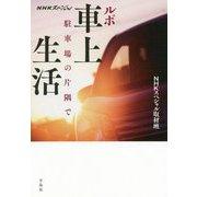 NHKスペシャル ルポ車上生活―駐車場の片隅で [単行本]