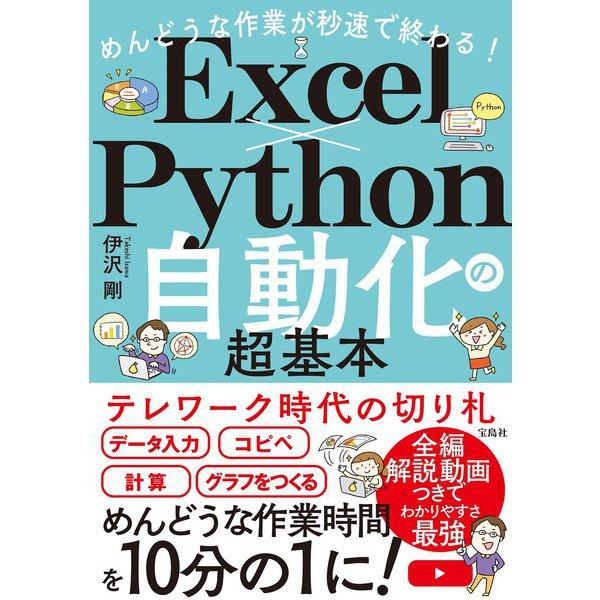 Excel×Python自動化の超基本―めんどうな作業が秒速で終わる! [単行本]