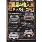 最新国産&輸入車全モデル購入ガイド'20-'21 [ムックその他]