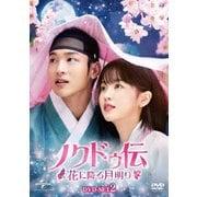 ノクドゥ伝~花に降る月明り~ DVD-SET2