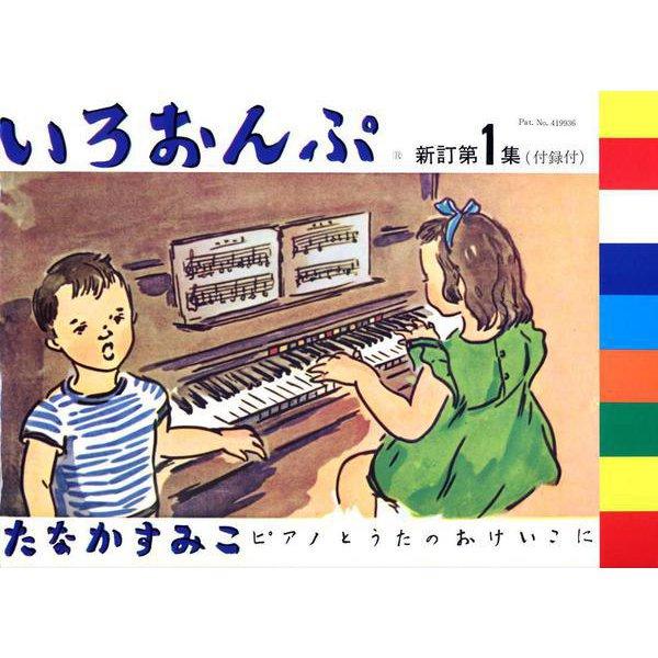 いろおんぷ 新訂第1集-付録付 [単行本]