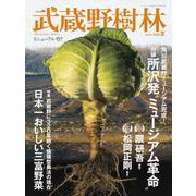 武蔵野樹林 vol.4 2020夏(ウォーカームック) [ムックその他]