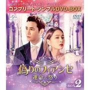 偽りのフィアンセ~運命と怒り~ BOX2 <コンプリート・シンプルDVD-BOX>