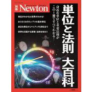 Newton 別冊 単位と法則 大百科 [ムックその他]