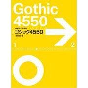 ゴシック4550 増補改訂新装版 [単行本]