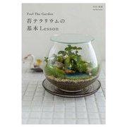 Feel The Garden・苔テラリウムの基本Lesson [単行本]