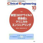 Clinical Engineering2020年10月号Vol.31No.10(クリニカルエンジニアリング) [全集叢書]