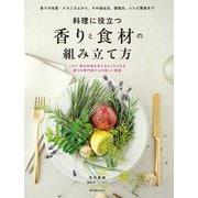 料理に役立つ香りと食材の組み立て方―香りの性質・メカニズムから、その抽出法、調理法、レシピ開発まで [単行本]