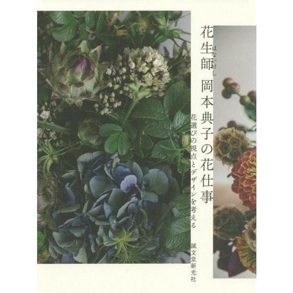 花生師 岡本典子の花仕事―花選びの視点とデザインを考える [単行本]