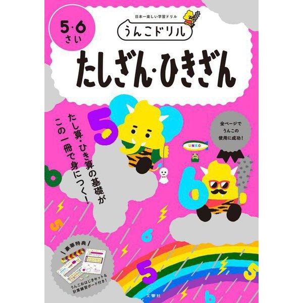 うんこドリル たしざん・ひきざん 5・6さい [全集叢書]