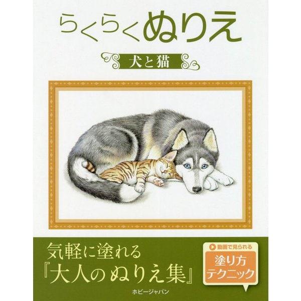 らくらくぬりえ 犬と猫 [ムックその他]