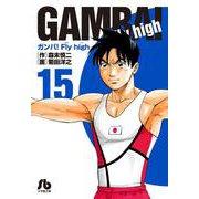 ガンバ!Fly high<15>(コミック文庫(青年)) [文庫]