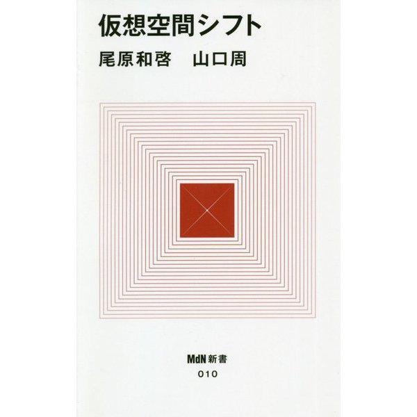 仮想空間シフト(MdN新書) [新書]