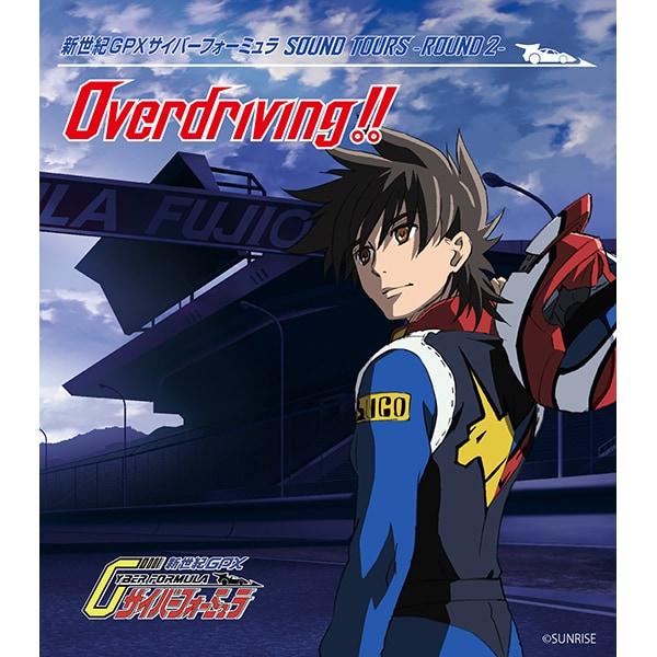 新世紀GPXサイバーフォーミュラSOUND TOURS -ROUND 2- Overdriving!! [CD+マフラータオル(ゴールドメダル仕様)]
