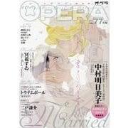 OPERA 77(EDGE COMIX) [コミック]