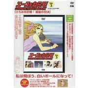 エースをねらえ!COMPLETE DVD BOOK Vol.3 [磁性媒体など]