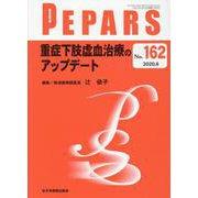 PEPARS No.162 [単行本]