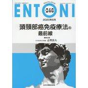 ENTONI No.246-Monthly Book [単行本]