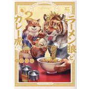 ラーメン狼とカレー虎 2(ポーバックス Be comics) [コミック]