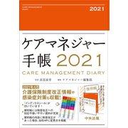 ケアマネジャー手帳2021 [単行本]