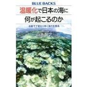 温暖化で日本の海に何が起こるのか―水面下で変わりゆく海の生態系(ブルーバックス) [新書]