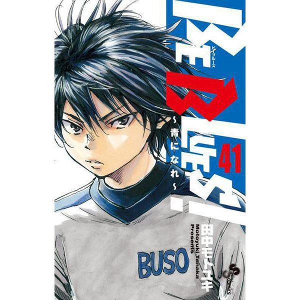 BE BLUES!~青になれ~<41>(少年サンデーコミックス) [コミック]