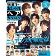 FINEBOYS+plus おしゃれヘアカタログ '20-'21 AUTUMN-WINTER [ムックその他]