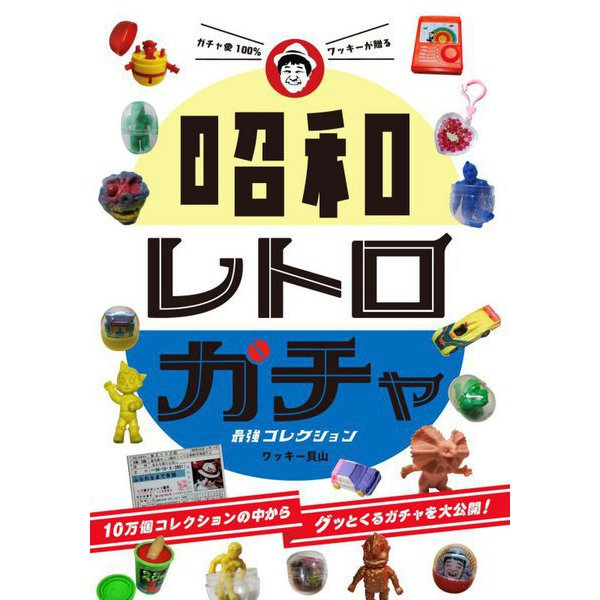 ガチャ愛100%ワッキーが贈る昭和レトロガチャ 最強コレクション [単行本]