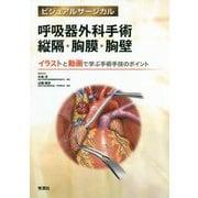 呼吸器外科手術縦隔・胸膜・胸壁―イラストと動画で学ぶ手術手技のポイント(ビジュアルサージカル) [単行本]