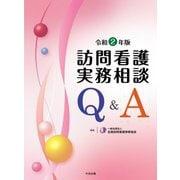 訪問看護実務相談Q&A〈令和2年版〉 [単行本]