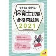 できる!受かる!保育士試験合格問題集〈2021〉 [単行本]