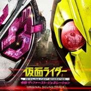 仮面ライダー 令和 ザ・ファースト・ジェネレーション オリジナル サウンドトラック