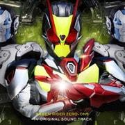 仮面ライダーゼロワン TV オリジナル サウンド トラック