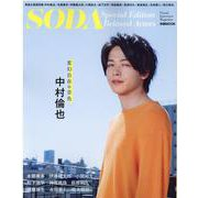 SODA Special Edition Beloved Actors [ムックその他]