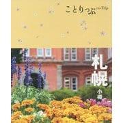 札幌・小樽 第4版 (ことりっぷ) [全集叢書]