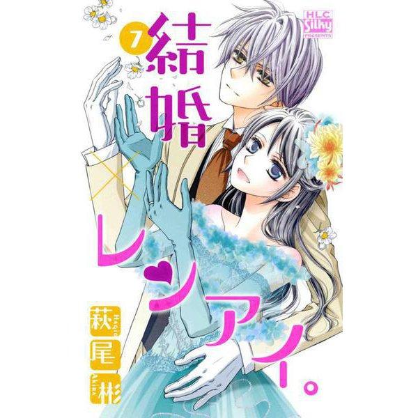 結婚×レンアイ。 7(白泉社レディース・コミックス) [コミック]